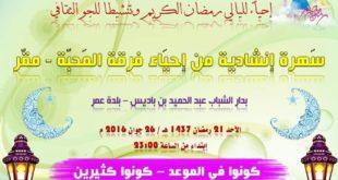 Ramadan2016AnashidMogar
