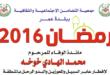 Solidarity_BA_Ramadan2016slider